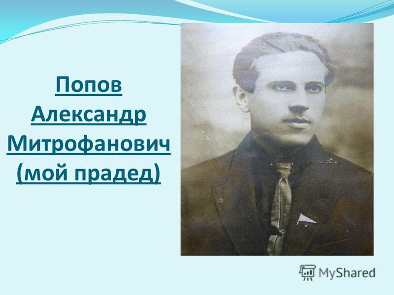 Попов Александр Митрофанович (мой прадед)