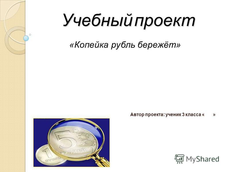 Что такое рубль 3 класс где обменять 10 рублевые юбилейные монеты
