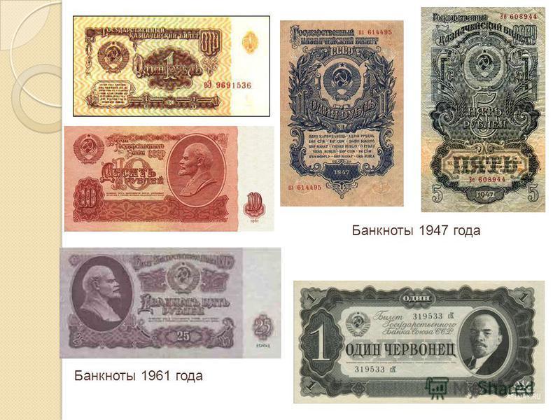 Банкноты 1961 года Банкноты 1947 года