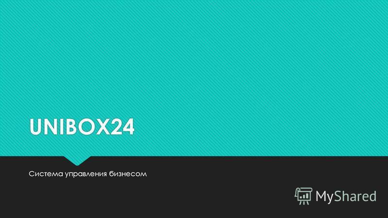 UNIBOX24 Система управления бизнесом