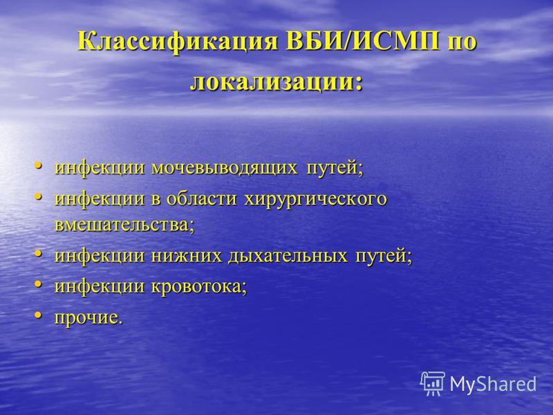 Классификация ВБИ/ИСМП по локализации: инфекции мочевыводящих путей; инфекции мочевыводящих путей; инфекции в области хирургического вмешательства; инфекции в области хирургического вмешательства; инфекции нижних дыхательных путей; инфекции нижних ды