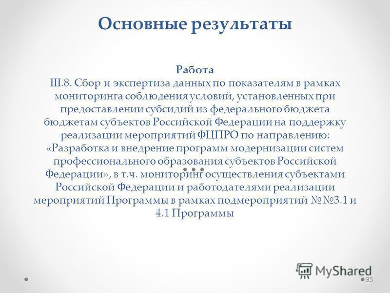 Работа III.8. Сбор и экспертиза данных по показателям в рамках мониторинга соблюдения условий, установленных при предоставлении субсидий из федерального бюджета бюджетам субъектов Российской Федерации на поддержку реализации мероприятий ФЦПРО по напр