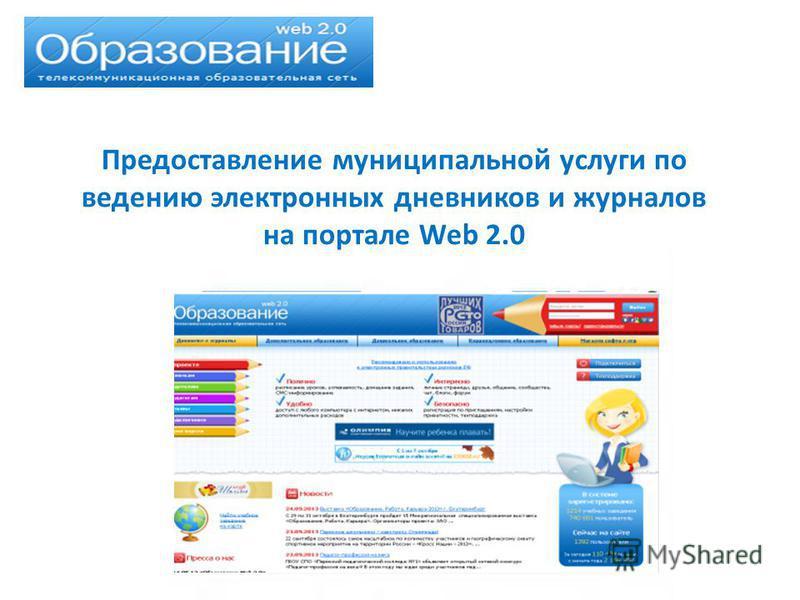 Предоставление муниципальной услуги по ведению электронных дневников и журналов на портале Web 2.0