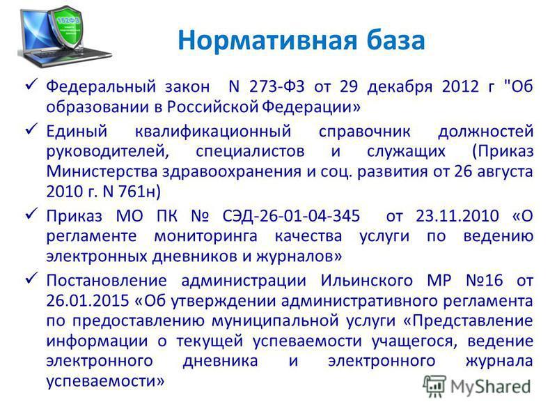 Нормативная база Федеральный закон N 273-ФЗ от 29 декабря 2012 г