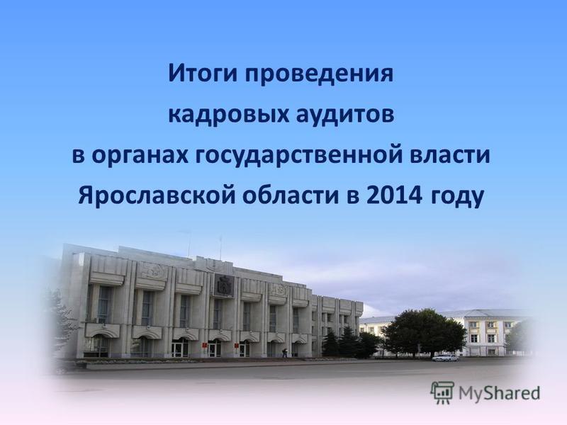 Итоги проведения кадровых аудитов в органах государственной власти Ярославской области в 2014 году