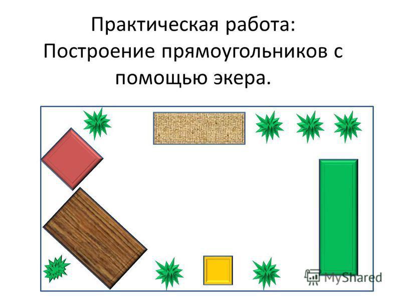 Практическая работа: Построение прямоугольников с помощью экера. сев