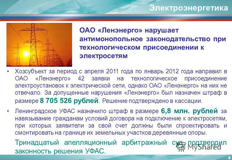 Электроэнергетика ОАО «Ленэнерго» нарушает антимонопольное законодательство при технологическом присоединении к электросетям 4 Хозсубъект за период с апреля 2011 года по январь 2012 года направил в ОАО «Ленэнерго» 42 заявки на технологическое присоед
