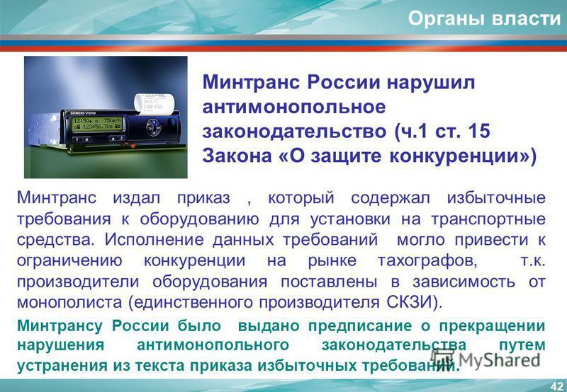 Минтранс России нарушил антимонопольное законодательство (ч.1 ст. 15 Закона «О защите конкуренции») Минтранс издал приказ, который содержал избыточные требования к оборудованию для установки на транспортные средства. Исполнение данных требований могл