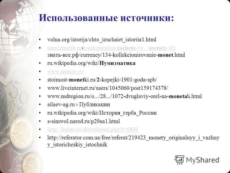Использованные источники: volna.org/istorija/chto_izuchaiet_istoriia1. html numizmatik.ruweekquestion/zachem-vy…monety-iili знать-все.рф/currency/134-kollekcionirovanie-monet.htmlnumizmatik.ruweekquestion/zachem-vy…monety-iili ru.wikipedia.org/wiki/Н