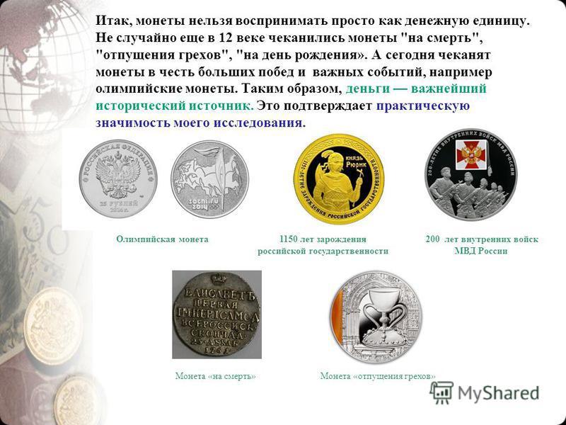 Итак, монеты нельзя воспринимать просто как денежную единицу. Не случайно еще в 12 веке чеканились монеты