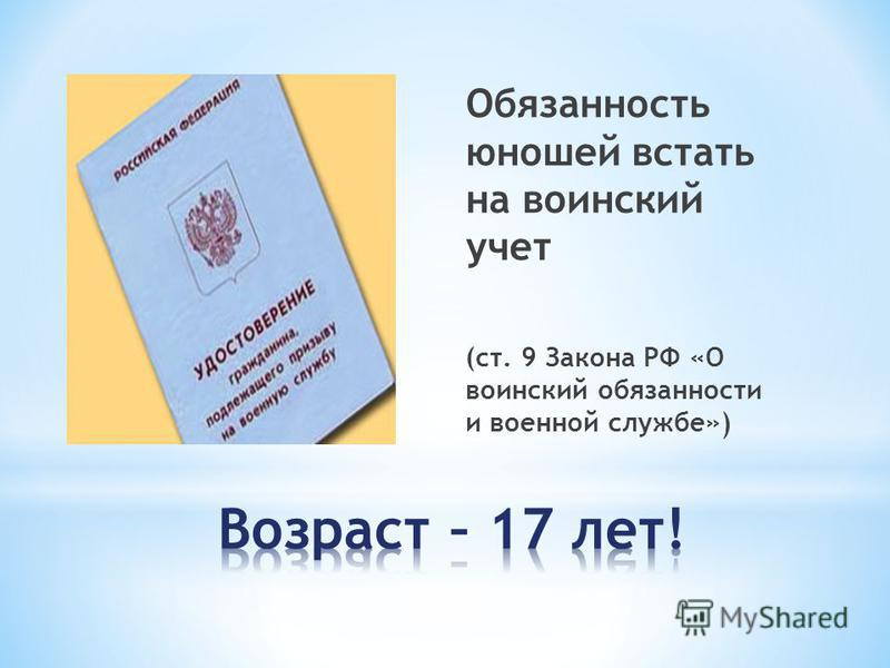 Обязанность юношей встать на воинский учет (ст. 9 Закона РФ «О воинский обязанности и военной службе»)