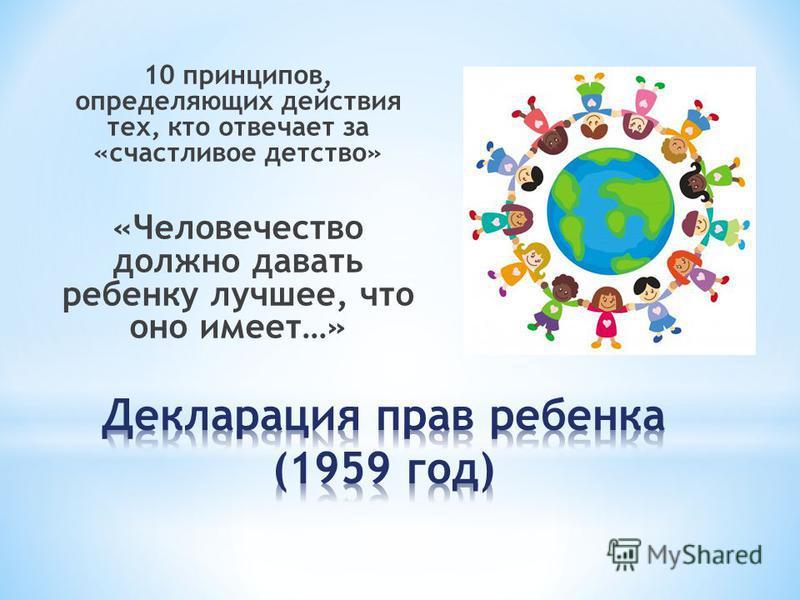10 принципов, определяющих действия тех, кто отвечает за «счастливое детство» «Человечество должно давать ребенку лучшее, что оно имеет…»