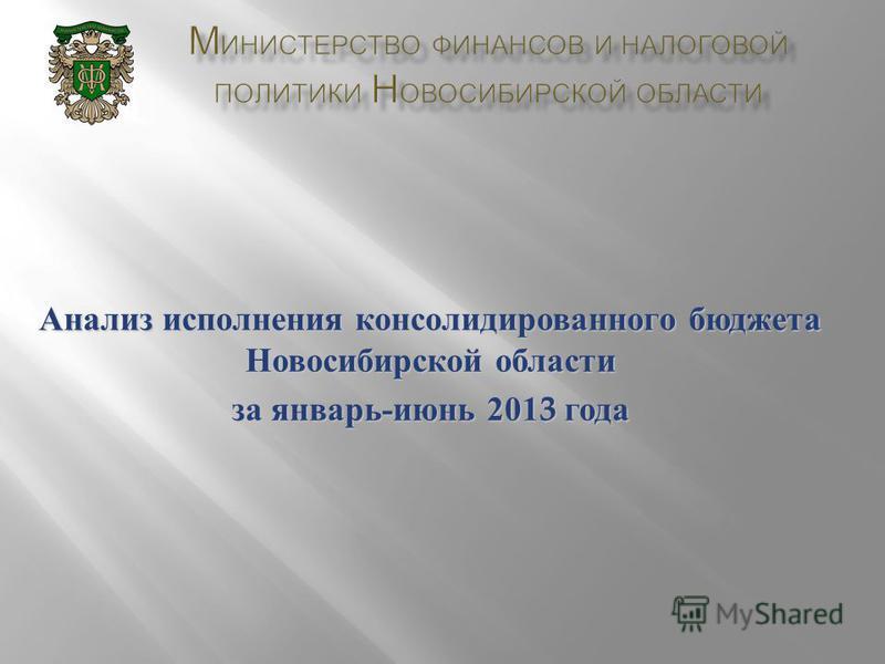 Анализ исполнения консолидированного бюджета Новосибирской области за январь - июнь 2013 года