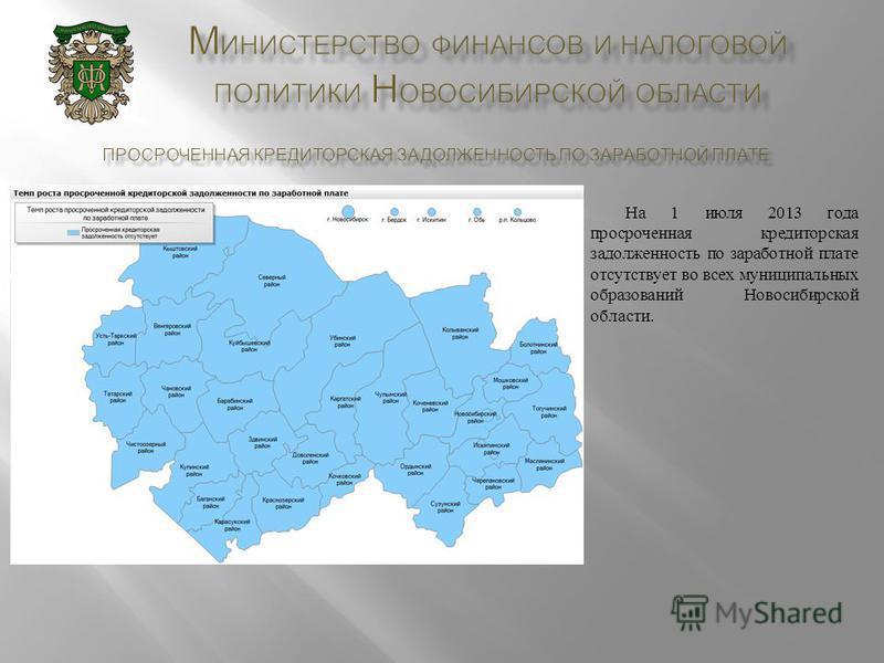 На 1 июля 2013 года просроченная кредиторская задолженность по заработной плате отсутствует во всех муниципальных образований Новосибирской области.