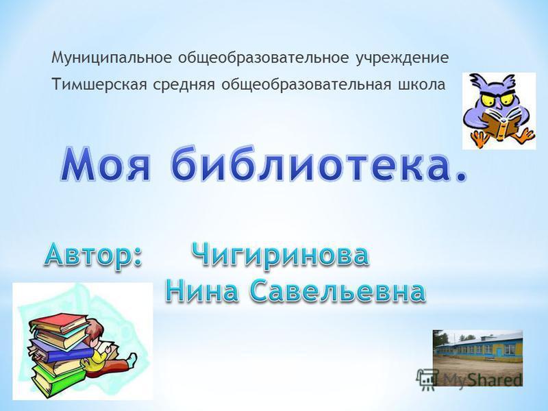 Муниципальное общеобразовательное учреждение Тимшерская средняя общеобразовательная школа