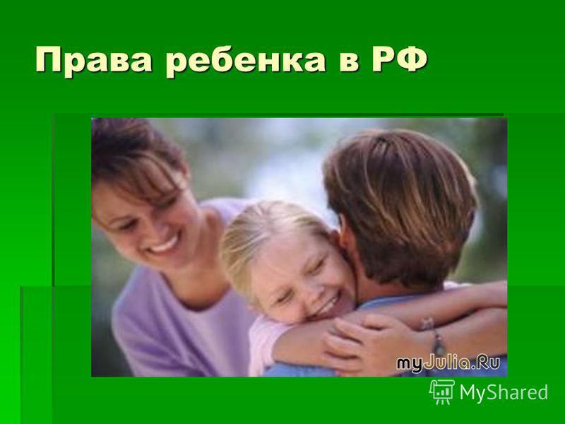 Права ребенка в РФ