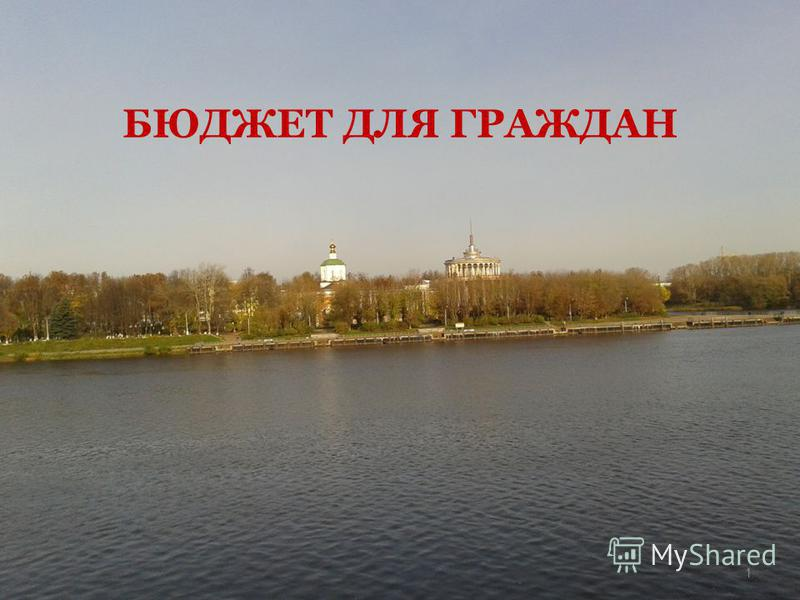 БЮДЖЕТ ДЛЯ ГРАЖДАН 1