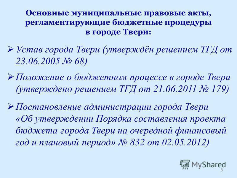 Основные муниципальные правовые акты, регламентирующие бюджетные процедуры в городе Твери: Устав города Твери (утверждён решением ТГД от 23.06.2005 68) Положение о бюджетном процессе в городе Твери (утверждено решением ТГД от 21.06.2011 179) Постанов