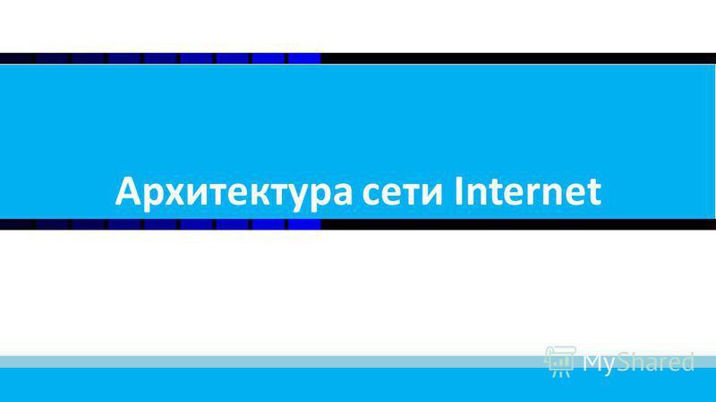 1 Архитектура сети Internet