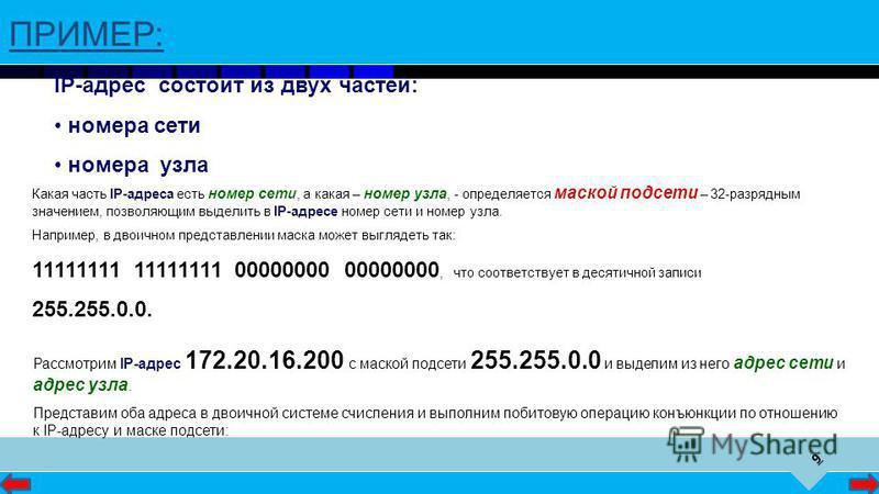 9 IP-адрес состоит из двух частей: номера сети номера узла Какая часть IP-адреса есть номер сети, а какая – номер узла, - определяется маской подсети – 32-разрядным значением, позволяющим выделить в IP-адресе номер сети и номер узла. Например, в двои