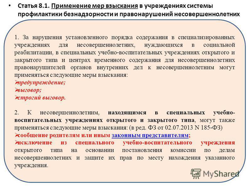 Статья 8.1. Применение мер взыскания в учреждениях системы профилактики безнадзорности и правонарушений несовершеннолетних 1. За нарушения установленного порядка содержания в специализированных учреждениях для несовершеннолетних, нуждающихся в социал