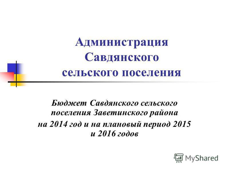 Администрация Савдянского сельского поселения Бюджет Савдянского сельского поселения Заветинского района на 2014 год и на плановый период 2015 и 2016 годов