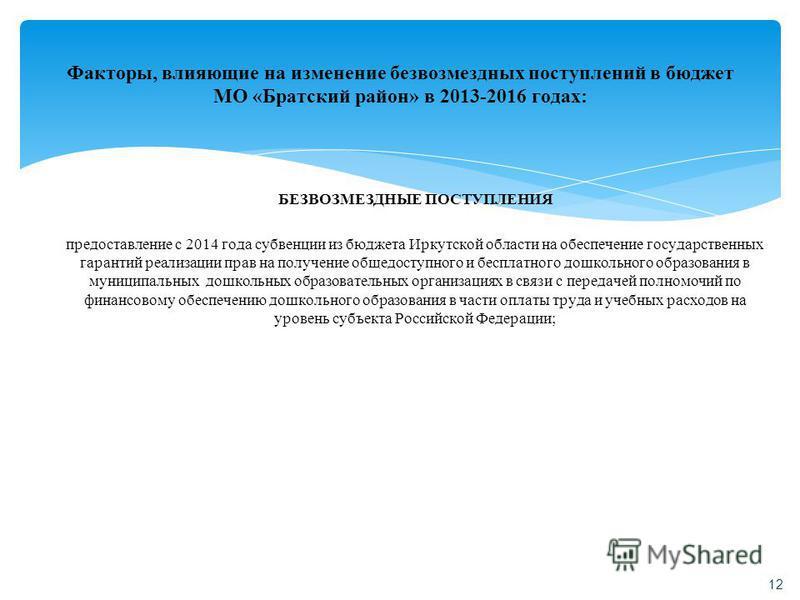 Факторы, влияющие на изменение безвозмездных поступлений в бюджет МО «Братский район» в 2013-2016 годах: БЕЗВОЗМЕЗДНЫЕ ПОСТУПЛЕНИЯ предоставление с 2014 года субвенции из бюджета Иркутской области на обеспечение государственных гарантий реализации пр