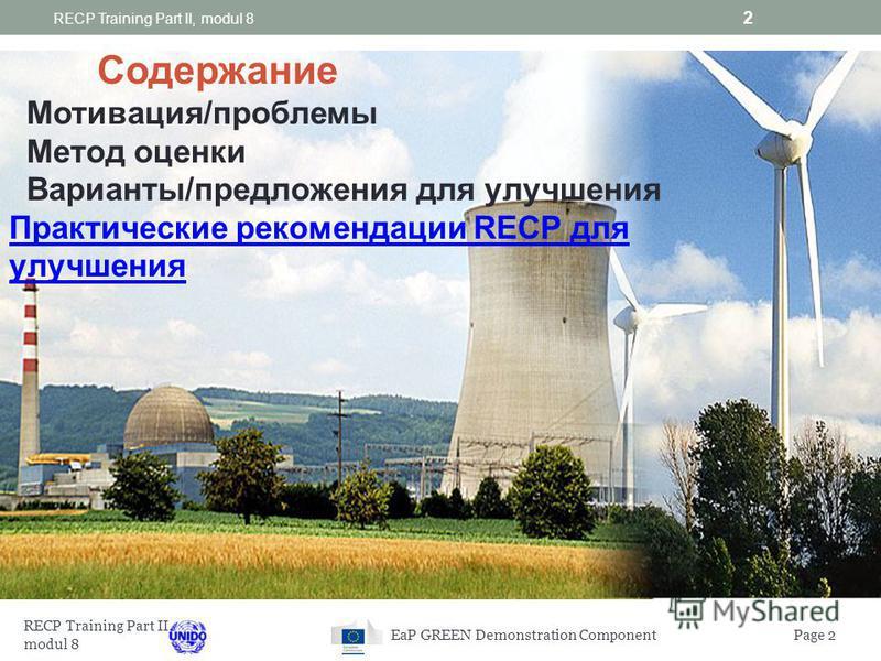 UNIDO RECP TRAINING PROGRAMME: PART II модуль 8 Возможности RECP для энергоэффективности 02-03 сентября 2014 г. 08-09 сентября 2014 г. RECP Training Part II modul 121