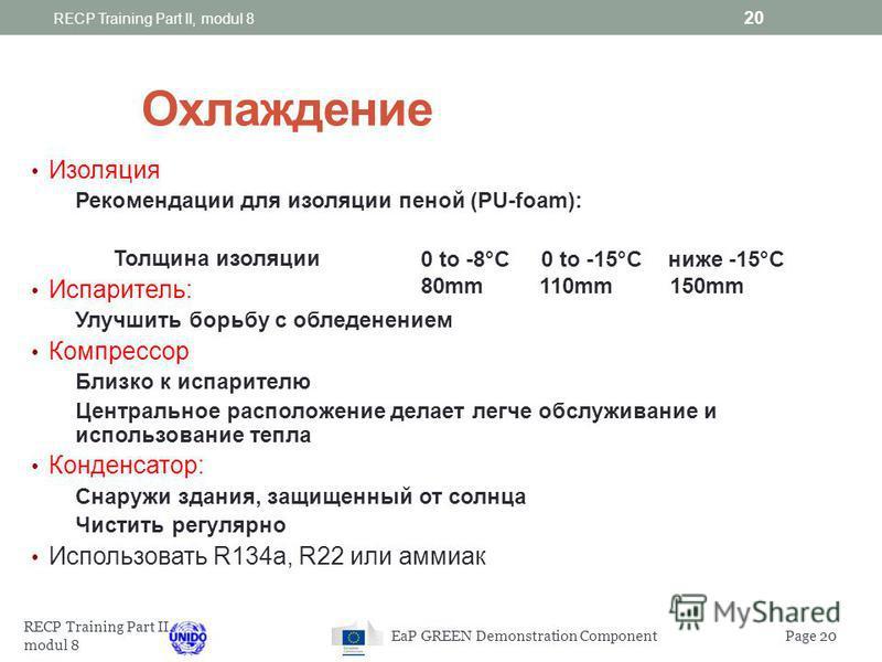 RECP Training Part II, modul 8 Page 19EaP GREEN Demonstration Component Процесс охлаждения Последствия: Чем меньше разница температуры, тем лучше Проверка необходимой температуры охлаждения Позволить температуре в конденсаторе быть ниже насколько воз