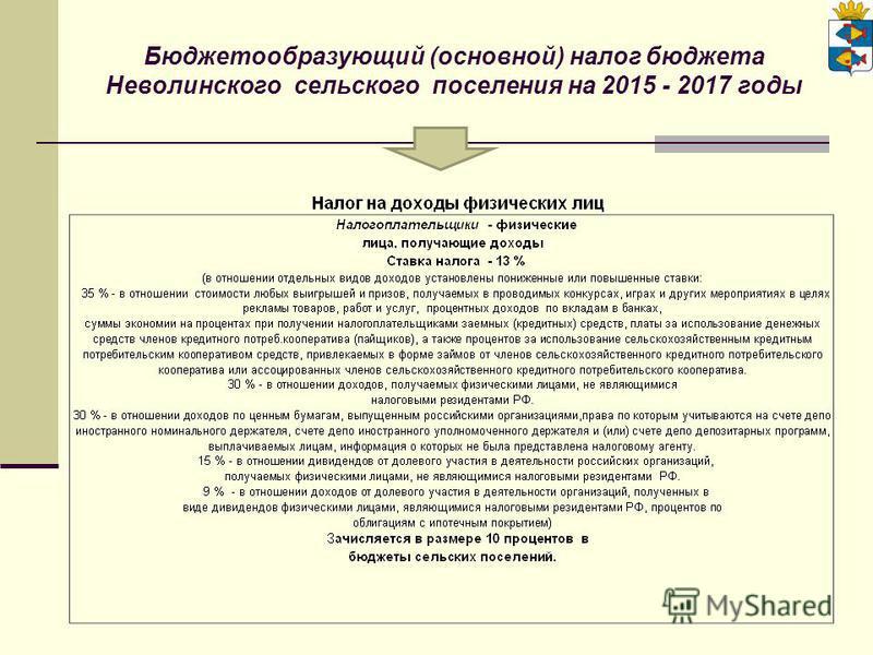 Бюджетообразующий (основной) налог бюджета Неволинского сельского поселения на 2015 - 2017 годы