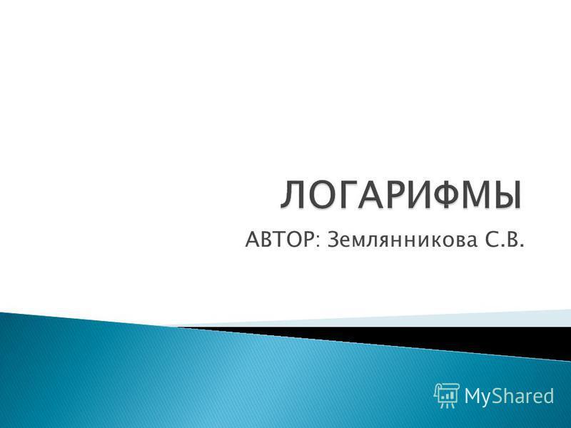 АВТОР: Землянникова С.В.
