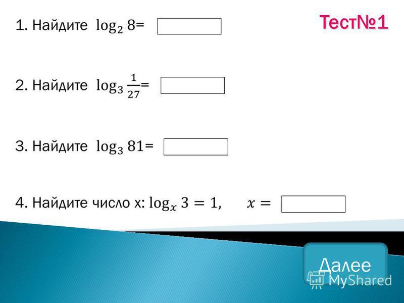 Тест 1 Далее