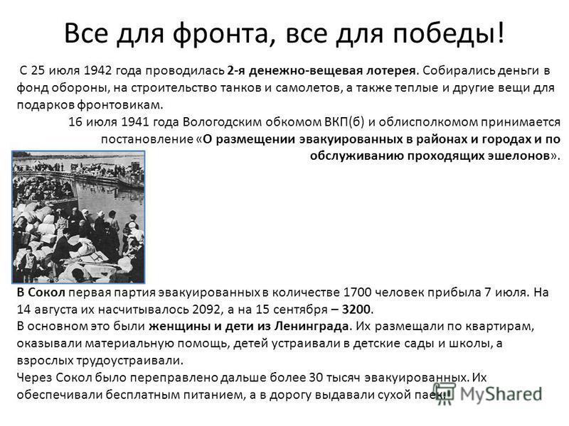 Все для фронта, все для победы! С 25 июля 1942 года проводилась 2-я денежно-вещевая лотерея. Собирались деньги в фонд обороны, на строительство танков и самолетов, а также теплые и другие вещи для подарков фронтовикам. 16 июля 1941 года Вологодским о