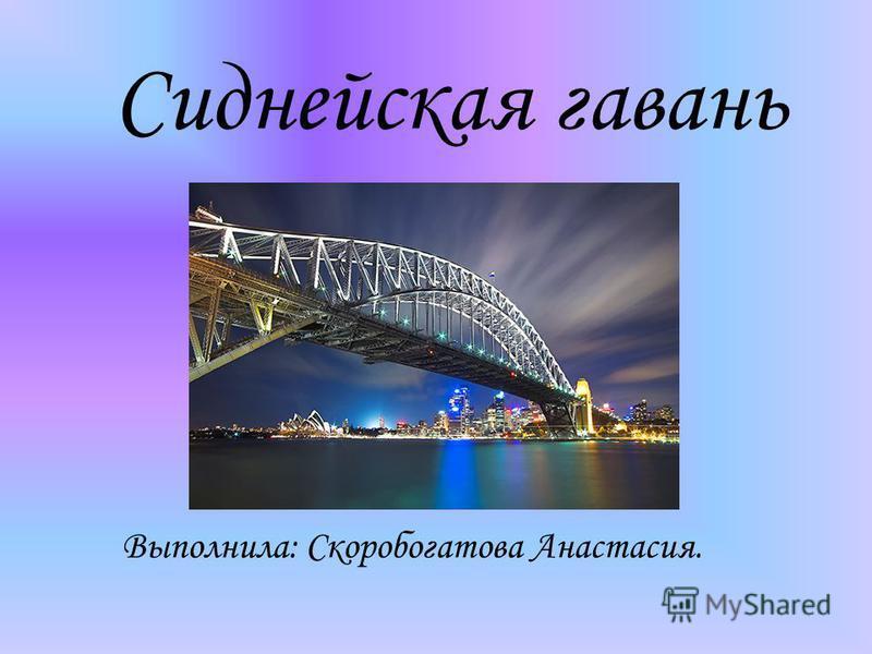 Сиднейская гавань Выполнила: Скоробогатова Анастасия.