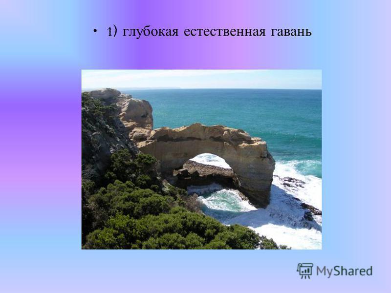 1) глубокая естественная гавань
