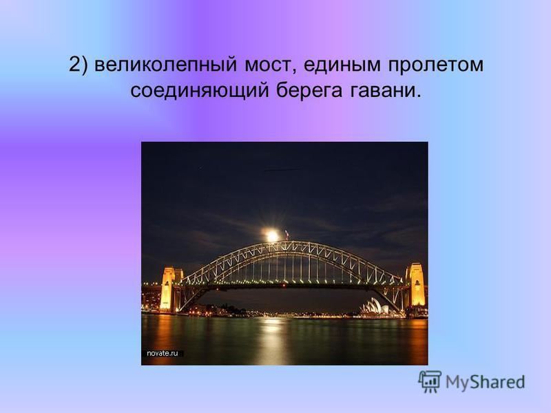 2) великолепный мост, единым пролетом соединяющий берега гавани.