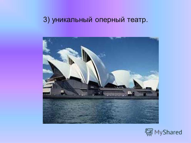 3) уникальный оперный театр.