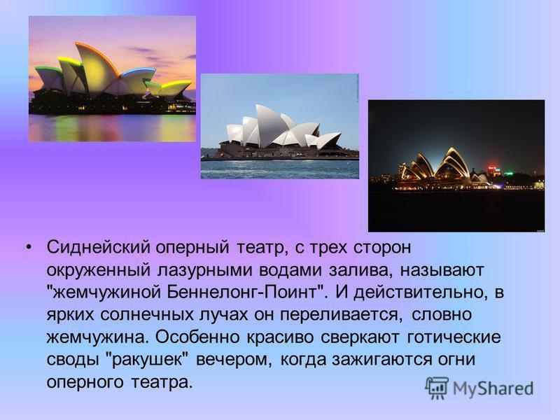 Сиднейский оперный театр, с трех сторон окруженный лазурными водами залива, называют
