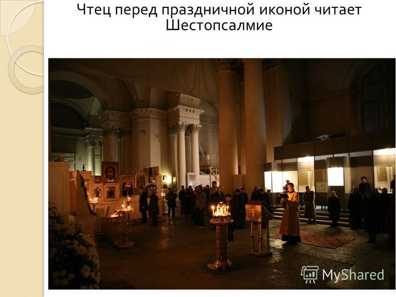 Чтец перед праздничной иконой читает Шестопсалмие