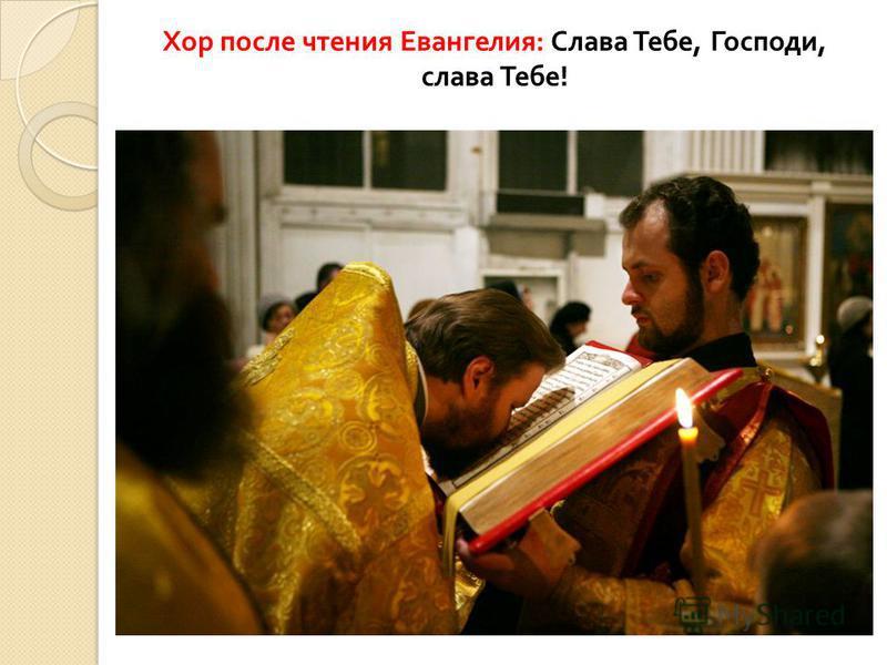 Хор после чтения Евангелия : Слава Тебе, Господи, слава Тебе !