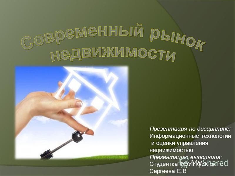 Презентация по дисциплине: Информационные технологии и оценки управления недвижимостью Презентацию выполнила: Студентка ФЭУТ ФиК 5-1 с Сергеева Е.В