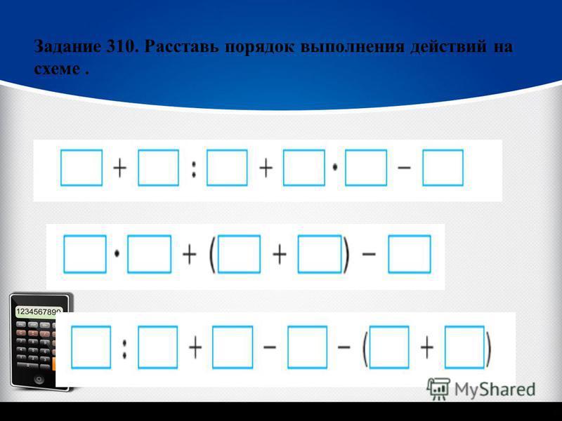 Задание 310. Расставь порядок выполнения действий на схеме.