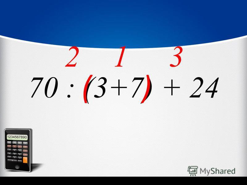 70 : (3+7) + 24 123 ()