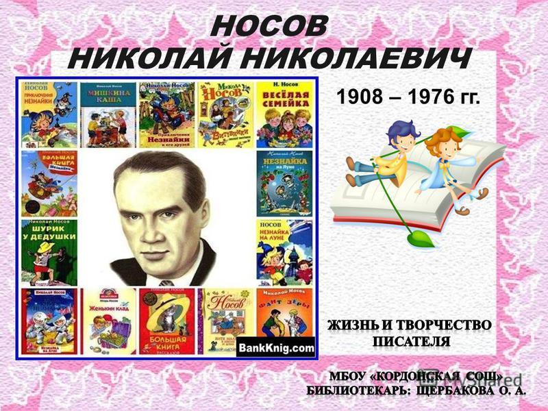 НОСОВ НИКОЛАЙ НИКОЛАЕВИЧ 1908 – 1976 гг.