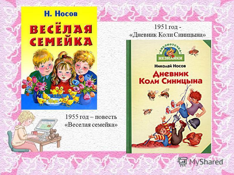 1951 год - «Дневник Коли Синицына» 1955 год – повесть «Веселая семейка»
