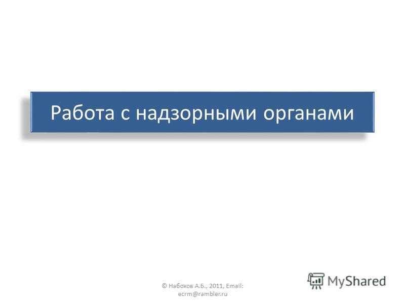 Работа с надзорными органами © Набоков А.Б., 2011, Email: ecrm@rambler.ru