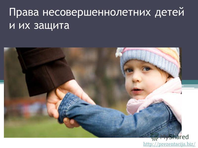 Права несовершеннолетних детей и их защита http://prezentacija.biz/