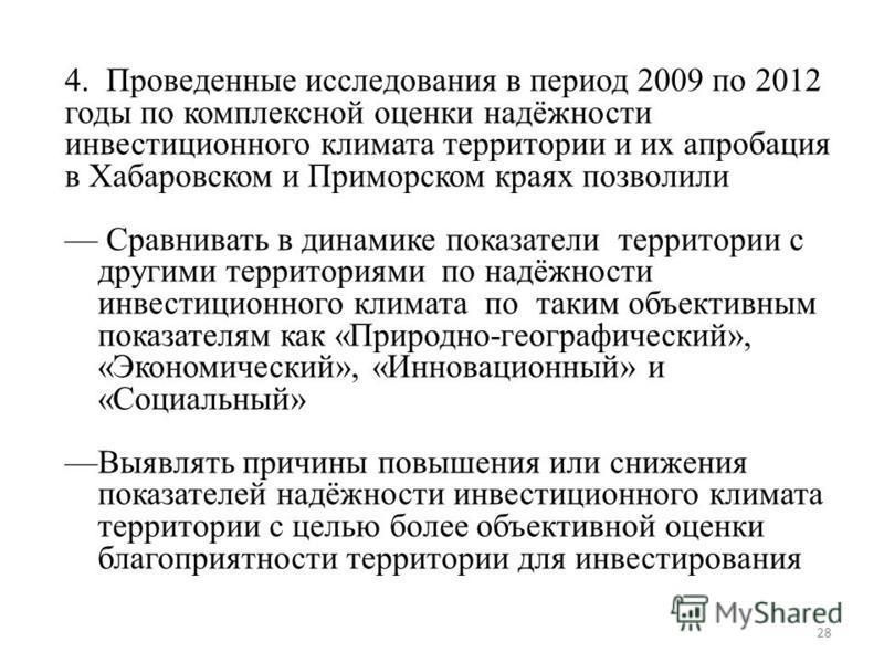 4. Проведенные исследования в период 2009 по 2012 годы по комплексной оценки надёжности инвестиционного климата территории и их апробация в Хабаровском и Приморском краях позволили Сравнивать в динамике показатели территории с другими территориями по