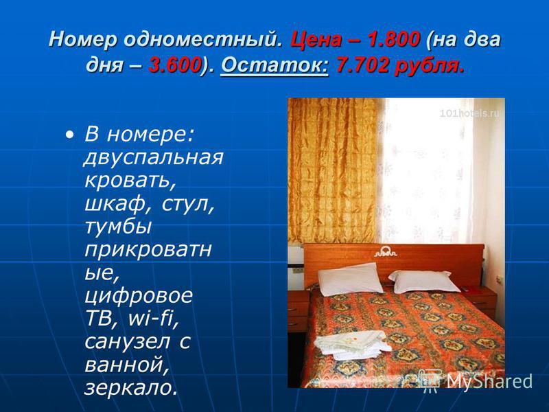 Номер одноместный. Цена – 1.800 (на два дня – 3.600). Остаток: 7.702 рубля. В номере: двуспальная кровать, шкаф, стул, тумбы прикроватные, цифровое ТВ, wi-fi, санузел с ванной, зеркало.