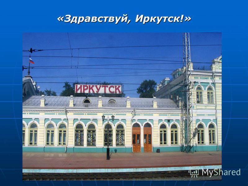 «Здравствуй, Иркутск!»